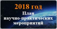 2018 год. План научно-практических мероприятий