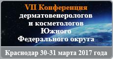 VII Конференция дерматовенерологов и косметологов Южного федерального округа 30-31 марта 2017 года, г.Краснодар